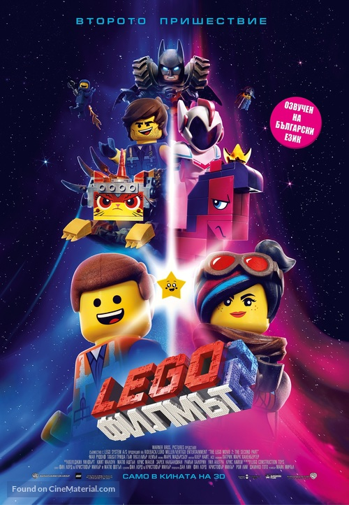 The Lego Movie 2: The Second Part - Bulgarian Movie Poster