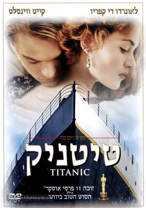 Titanic - Israeli DVD movie cover