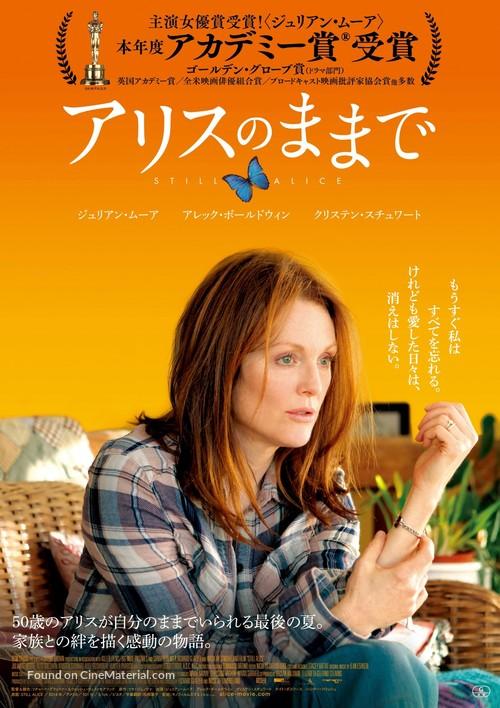 Still Alice - Japanese Movie Poster