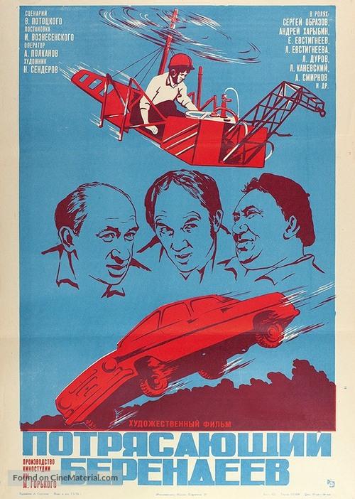 Potryasayushchiy Berendeev - Soviet Movie Poster