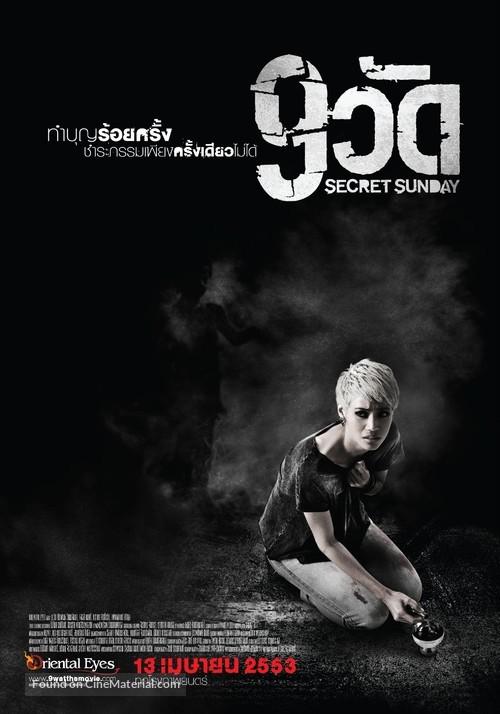 9 Wat - Thai Movie Poster