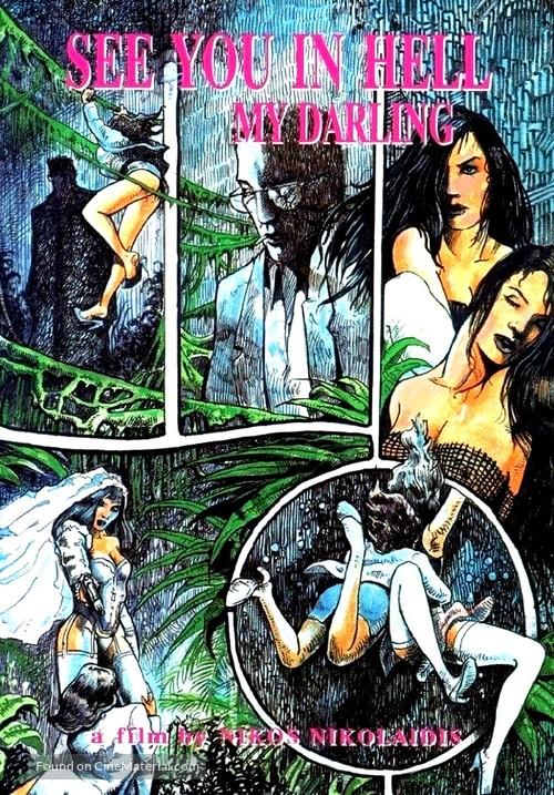 Tha se do stin Kolasi, agapi mou - DVD movie cover