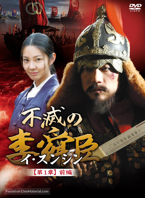 """Bulmyeolui Lee Soon-shin"" - Japanese Movie Cover"