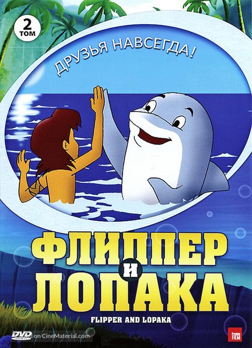 """Flipper & Lopaka"" - Russian DVD cover"