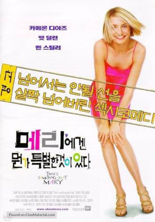 There's Something About Mary - South Korean Movie Poster
