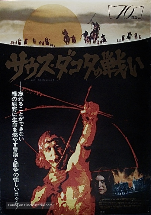 The Return of a Man Called Horse - Japanese Movie Poster