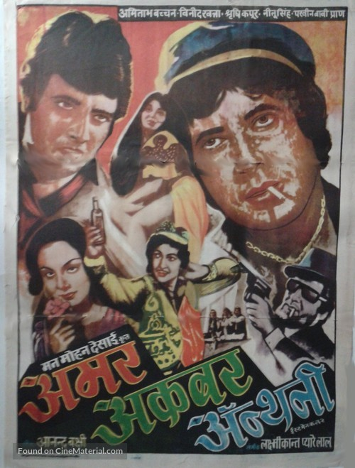 Amar Akbar Anthony - Indian Movie Poster