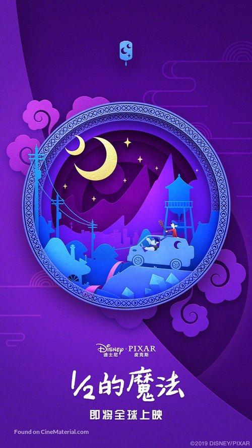 Onward - Chinese Movie Poster
