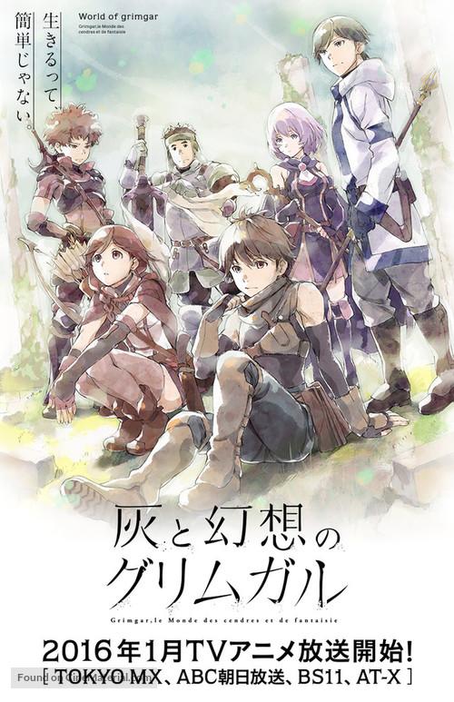 """Hai to gensô no Grimgar"" - Japanese Movie Poster"