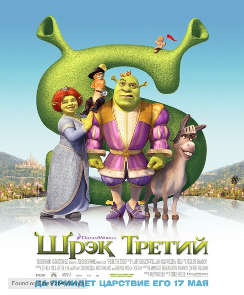 Shrek the Third - Russian poster