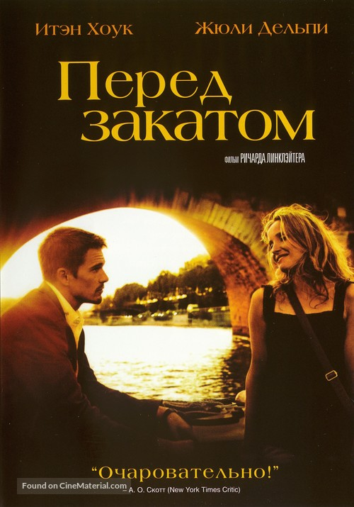 Before Sunset - Russian Movie Cover