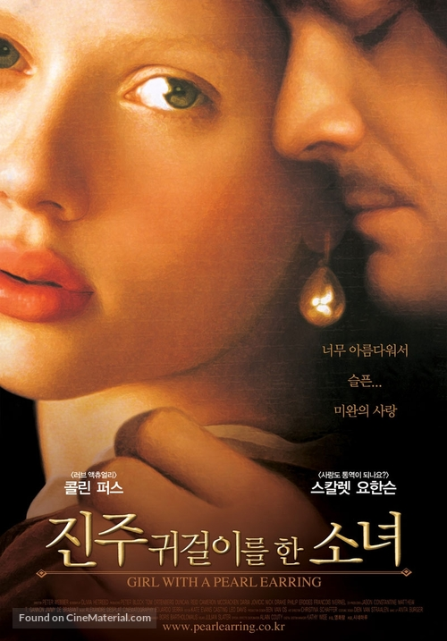 Girl with a Pearl Earring - South Korean poster