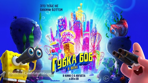 The SpongeBob Movie: Sponge on the Run - Russian Movie Poster