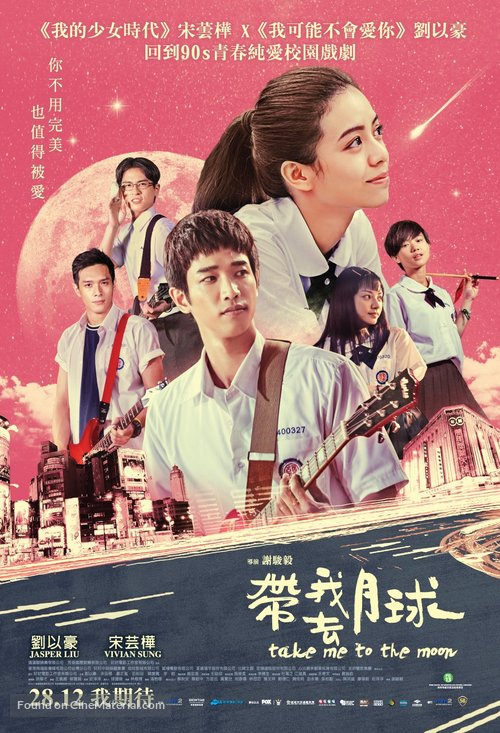 take me to the moon singaporean movie poster. Black Bedroom Furniture Sets. Home Design Ideas