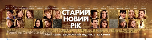 New Year's Eve - Ukrainian Movie Poster