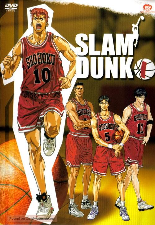 """""""Slam Dunk"""" - Japanese DVD movie cover"""
