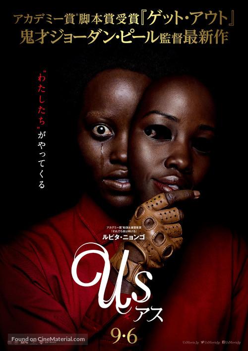Us - Japanese Movie Poster