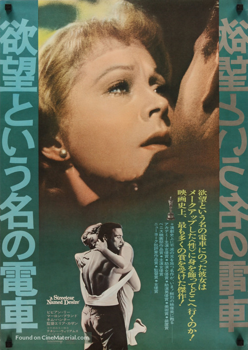 A Streetcar Named Desire - Japanese Movie Poster