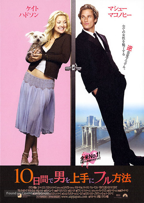 How to Lose a Guy in 10 Days - Japanese Movie Poster