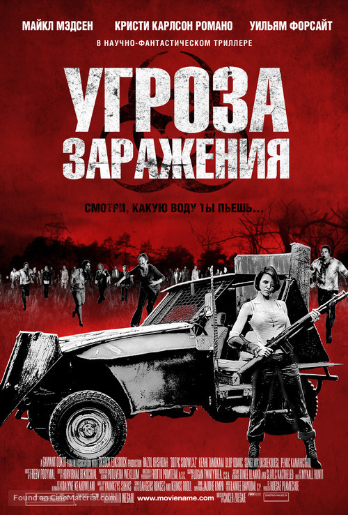 Infected - Russian Movie Poster