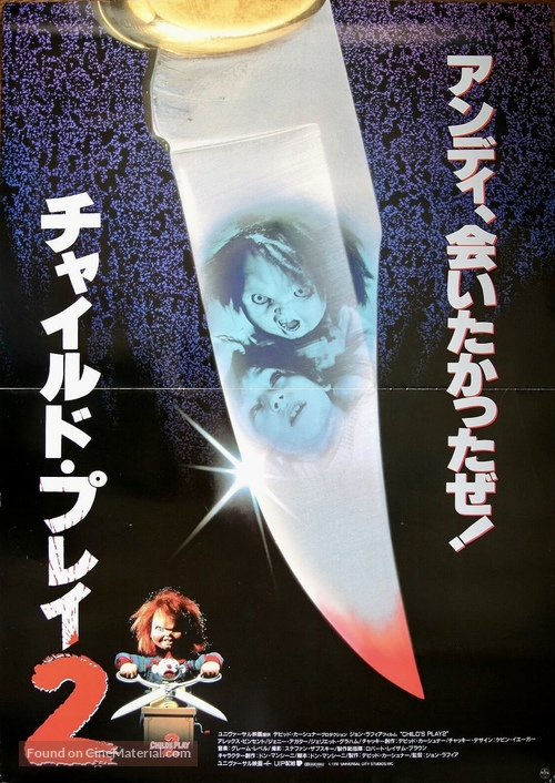 Child's Play 2 - Japanese Movie Poster
