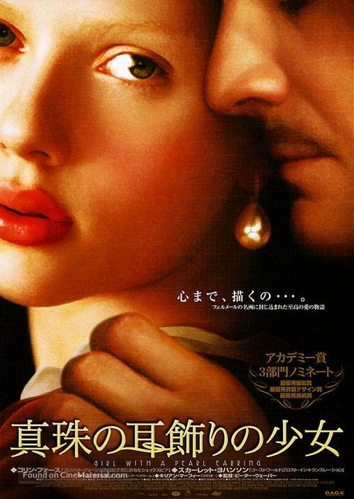 Girl with a Pearl Earring - Japanese poster