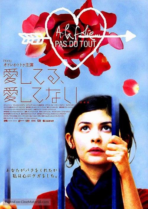 À la folie... pas du tout - Japanese Movie Poster