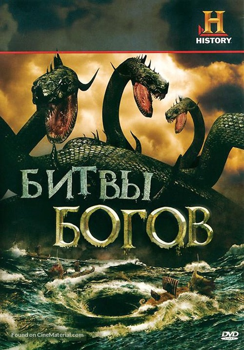 """Clash of the Gods"" - Russian DVD movie cover"
