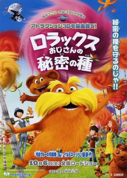 The Lorax 2012 Japanese Movie Poster