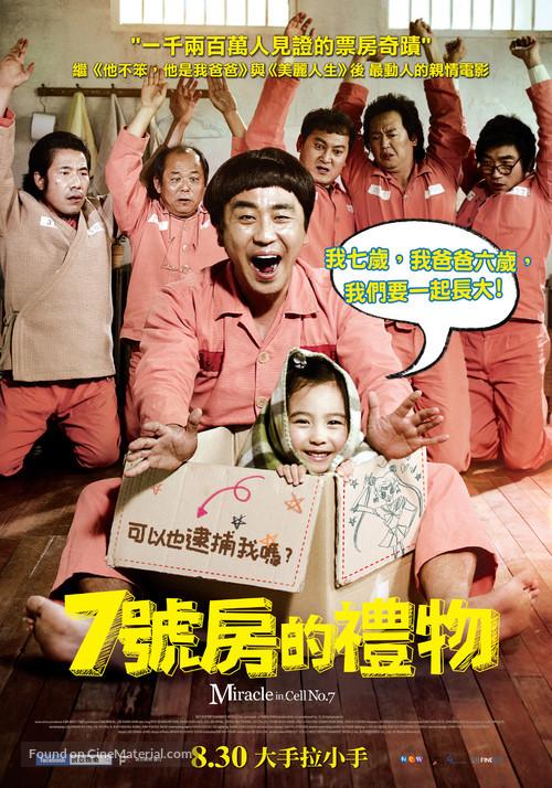 7-beon-bang-ui seon-mul - Taiwanese Movie Poster
