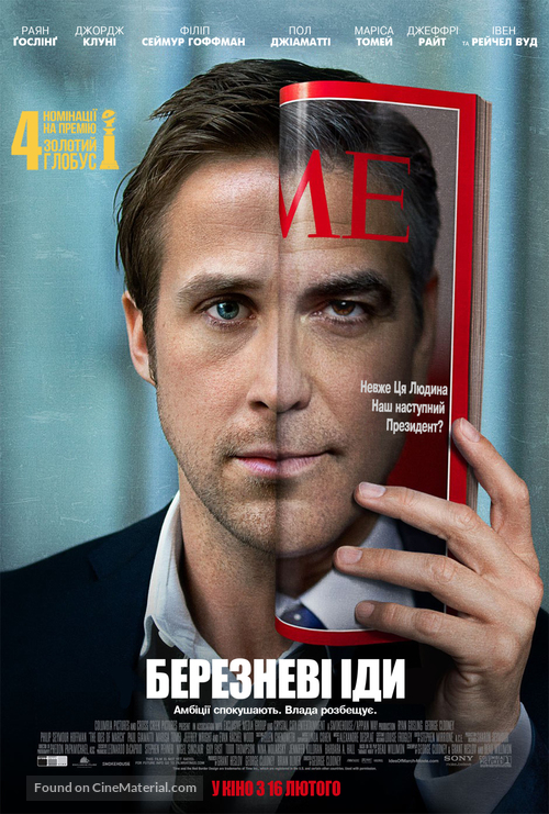 The Ides of March - Ukrainian Movie Poster