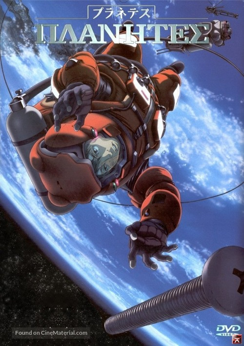"""""""Planetes"""" - Japanese DVD movie cover"""