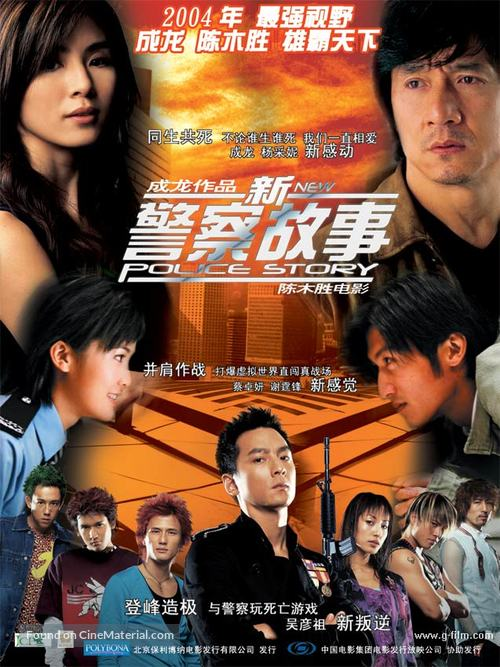 New Police Story - Hong Kong Movie Poster