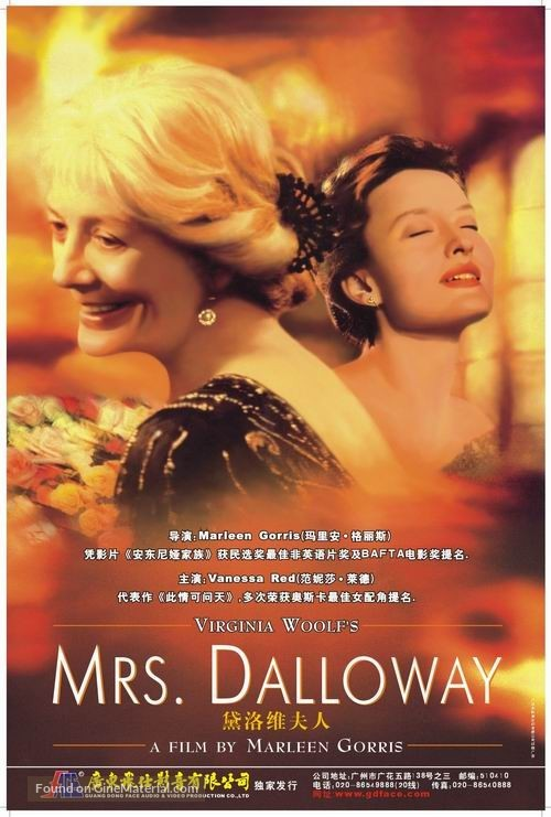 "a review of the movie mrs dalloway Whatever reservations literary and film critics may have about marleen gorris' screen adaptation of ""mrs dalloway,"" arguably virginia woolf's masterpiece, one thing is beyond doubt: vanessa redgrave's towering performance in the title role."