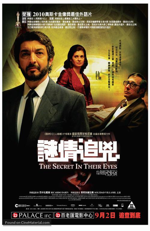 El secreto de sus ojos - Chinese Movie Poster