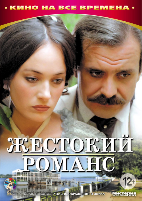 Zhestokiy romans - Russian DVD cover