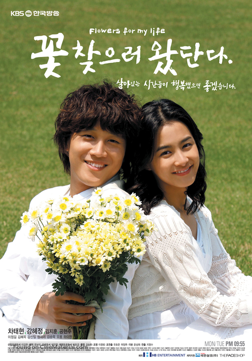 """""""Flowers for My Life"""" - South Korean Movie Poster"""