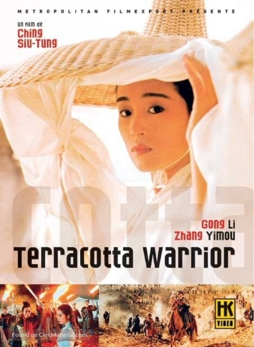 Qin yong - French DVD movie cover