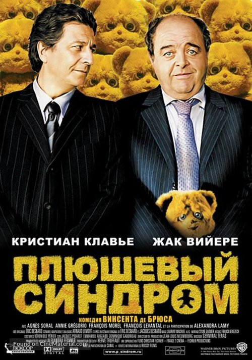 Antidote, L' - Russian poster