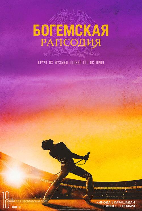 Bohemian Rhapsody - Kazakh Movie Poster