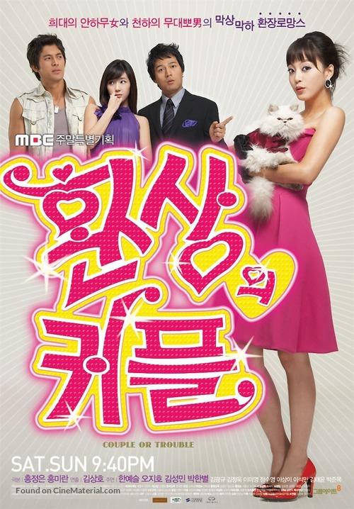 """""""Hwansangui keopeul"""" - South Korean Movie Poster"""