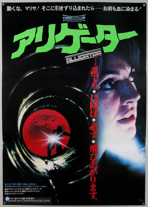 Alligator - Japanese Movie Poster