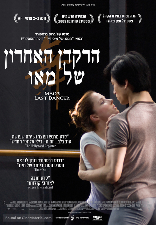 Mao's Last Dancer - Israeli Movie Poster