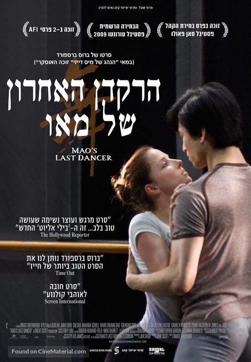 Mao's Last Dancer - Israeli Movie Poster