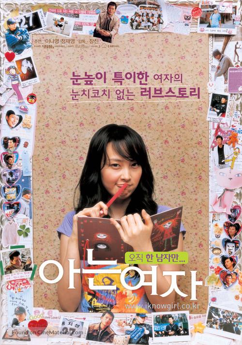 Aneun yeoja - South Korean Movie Poster