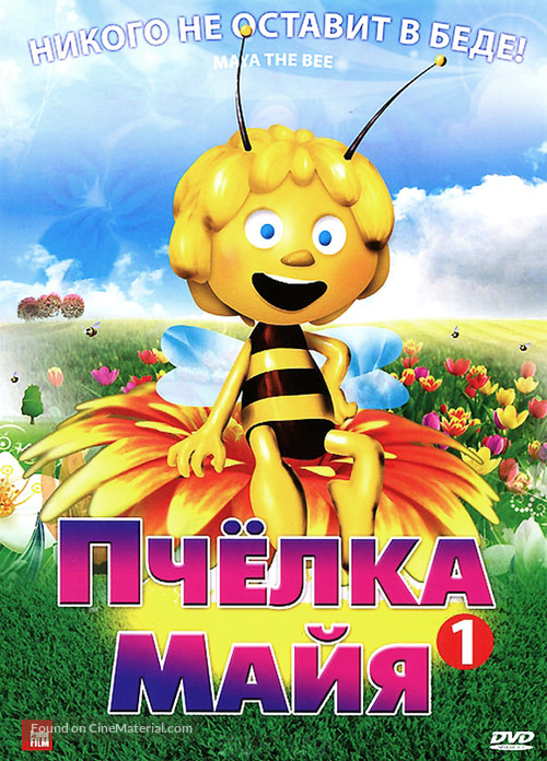 """Mitsubachi Maya no boken"" - Russian DVD movie cover"