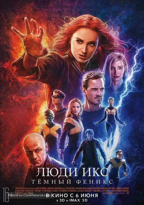 Dark Phoenix - Russian Movie Poster