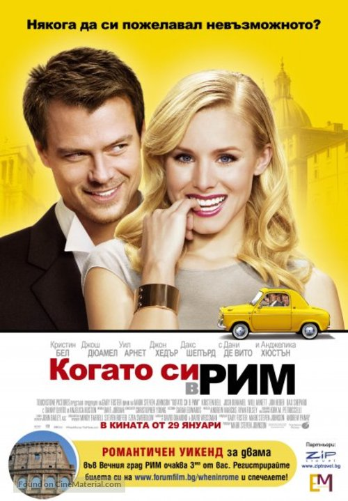 When in Rome - Bulgarian Movie Poster