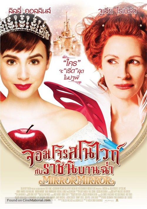 Mirror Mirror - Thai Movie Poster