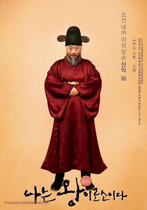 Na-neun wang-i-ro-so-i-da - South Korean Movie Poster